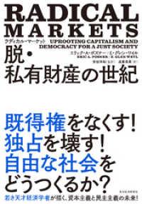 ラディカル・マーケット 脱・私有財産の世紀