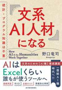 文系AI人材になる―統計・プログラム知識は不要