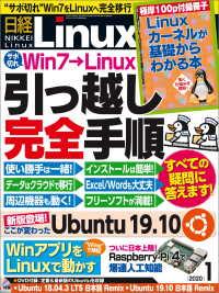 紀伊國屋書店BookWebで買える「日経Linux(リナックス) 2020年1月号」の画像です。価格は1,797円になります。