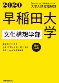 解答 早稲田 文化 速報 構想