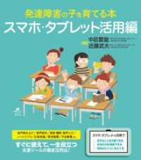 発達障害の子を育てる本 スマホ・タブレット活用編