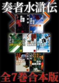 奏者水滸伝 全7巻合本版