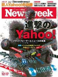 紀伊國屋書店BookWebで買える「ニューズウィーク日本版 2019年 12/17号」の画像です。価格は393円になります。