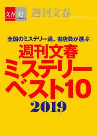<1/13まで特価>週刊文春ミステリーベスト10 2019【文春e-Books】
