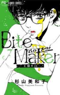 Bite Maker~王様のΩ~【マイクロ】(7)