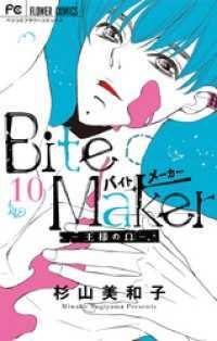 Bite Maker~王様のΩ~【マイクロ】(10)