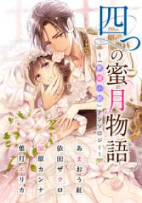 【電子オリジナル】四つの蜜月物語 ~「新婚小説」アンソロジー~