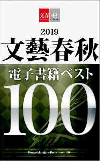 <無料!>2019文藝春秋電子書籍ベスト100【文春e-Books】