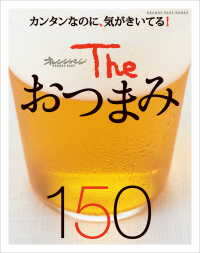 The おつまみ150