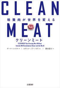 クリーンミート 培養肉が世界を変える