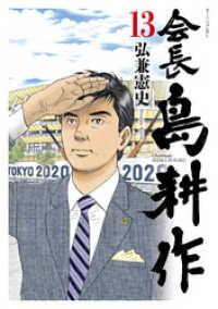 会長 島耕作(13)