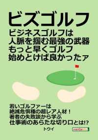紀伊國屋書店BookWebで買える「「ビズゴルフ」ビジネスゴルフは人脈を掴む最強の武器」の画像です。価格は538円になります。