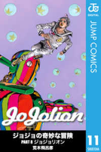 ジョジョの奇妙な冒険 第8部 モノクロ版 11~20巻セット