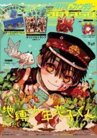 G ファンタジー 月刊