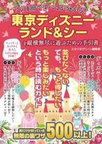 この1冊ですべてが分かる!東京ディズニーランド&シーを縦横無尽に遊ぶための手引書