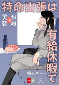 紀伊國屋書店BookWebで買える「お局美智VIII 特命出張は有給休暇で【文春e-Books】」の画像です。価格は304円になります。
