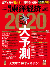 紀伊國屋書店BookWebで買える「週刊東洋経済 2019年12月28日-2020年1月4日新春合併特大号」の画像です。価格は690円になります。