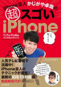 iPhone芸人かじがや卓哉の超スゴいiPhone 超絶便利なテクニック125