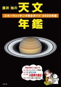 藤井 旭の天文年鑑 2020年版