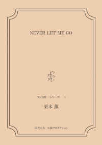 NEVER LET ME GO <矢代俊一シリーズ4>
