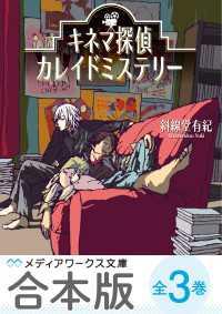 【合本版】キネマ探偵カレイドミステリー 全3巻