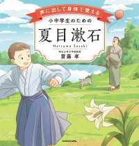声に出して身体で覚える 小中学生のための夏目漱石
