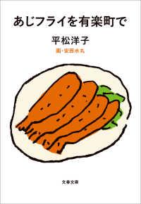 紀伊國屋書店BookWebで買える「あじフライを有楽町で」の画像です。価格は726円になります。