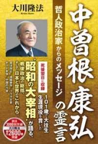 紀伊國屋書店BookWebで買える「中曽根康弘の霊言 —哲人政治家からのメッセージ—」の画像です。価格は1,512円になります。