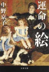 運命の絵【電子書籍】 中野京子の画像
