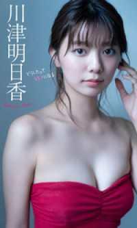 【デジタル限定】川津明日香写真集「どうしたって好きになる」