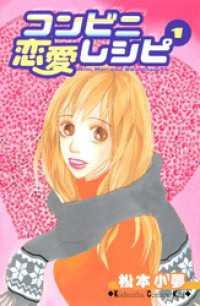 コンビニ恋愛レシピ(1)