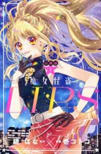 魔女怪盗LIP☆S 分冊版(1)