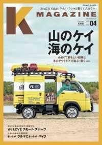 紀伊國屋書店BookWebで買える「Kmagazine vol.4」の画像です。価格は717円になります。