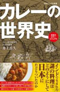 カレーの世界史