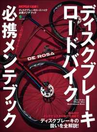 ディスクブレーキロードバイク必携メンテブック
