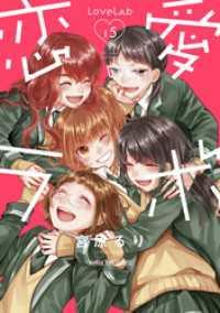恋愛ラボ 15巻