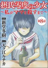 紀伊國屋書店BookWebで買える「摂氏零度の少女?私がママを殺すまで?(分冊版) 【第8話】」の画像です。価格は162円になります。