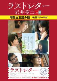 ラストレター 増量立ち読み版 映画スチール付【文春e-Books】
