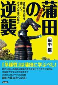 増補・改訂版 蒲田の逆襲 多国籍・多文化を地でいくカオスなまちの魅力