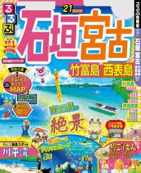 紀伊國屋書店BookWebで買える「るるぶ石垣 宮古 竹富島 西表島'21」の画像です。価格は981円になります。