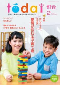 紀伊國屋書店BookWebで買える「灯台2020年2月号」の画像です。価格は399円になります。