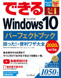 紀伊國屋書店BookWebで買える「できるWindows 10 パーフェクトブック 困った!&便利ワザ大全」の画像です。価格は1,598円になります。