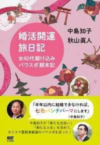 中島知子 結婚の画像