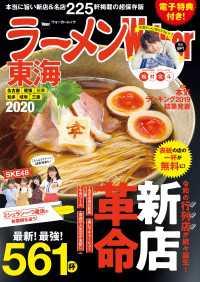 紀伊國屋書店BookWebで買える「ラーメンWalker東海2020【電子特典付き】」の画像です。価格は673円になります。