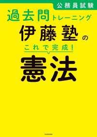 公務員試験過去問トレーニング 伊藤塾の これで完成! 憲法