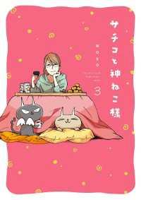サチコと神ねこ様【フルカラー】(3)【特典付】