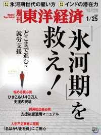 紀伊國屋書店BookWebで買える「週刊東洋経済 2020年1月25日号」の画像です。価格は690円になります。