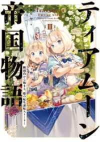 ティアムーン帝国物語3~断頭台から始まる、姫の転生逆転ストーリー~【電子書籍限定