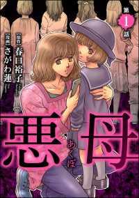 紀伊國屋書店BookWebで買える「悪母(分冊版) 【第1話】」の画像です。価格は162円になります。