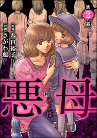 紀伊國屋書店BookWebで買える「悪母(分冊版) 【第2話】」の画像です。価格は162円になります。